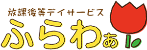 岐阜県羽島郡岐南町の放課後等デイサービスふらわぁは、スムーズな社会生活を送るための療育を行っていきます。